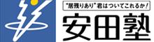 葛飾区、塾、安田塾(金町・青戸)